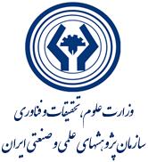 سازمان پژوهش های علمی و صنعتی ایران
