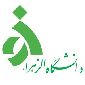 دانشگاه الزهراء